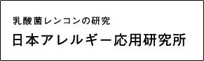 乳酸菌レンコンの研究 日本アレルギー応用研究所