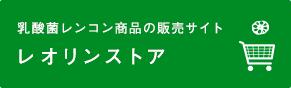 乳酸菌レンコン商品の販売サイト レオリンストア
